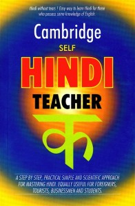 SELF HINDI TEACHER CAMBRIDGE